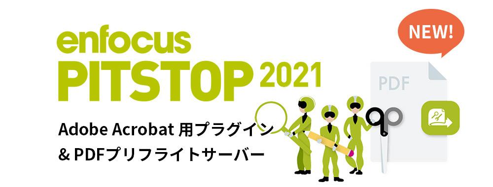 Enfocus PitStop2021 PDFワークフローの業界標準