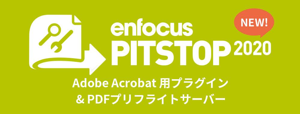 Enfocus PitStop2020 PDFワークフローの業界標準