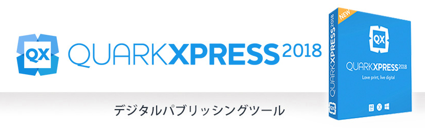 QuarkXPress2018
