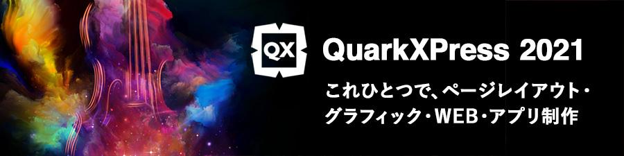 QuarkXPress2021